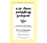 I moved your cheese- deepak-tamil